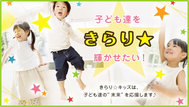 """こどもたちをキラリ☆輝かせたい!キラリ☆キッズスクールは、こどもたちの""""夢""""を応援します!"""