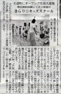 きらり☆キッズ 新聞記事